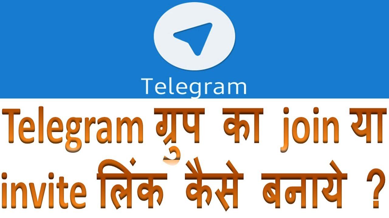 How To Get Invite Or Join Link Of Telegram Group Hindi Ka Kaise Banaye