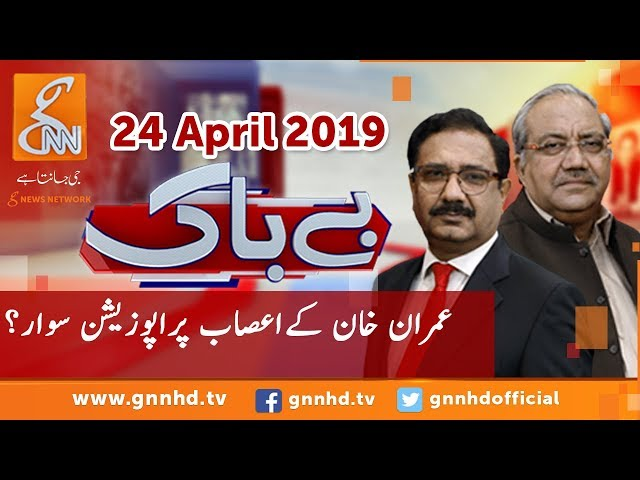 Bebaak | Saeed Qazi | Ch Ghulam Hussain | GNN | 24 April 2019