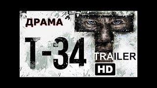 Фильм Т-34 (2018) - Трейлер 2 | HD.Movie Trailers
