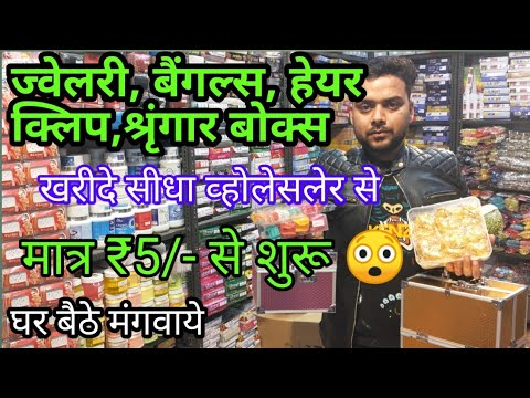 Jewellery & Cosmetic  Wholesale Market In sadar Bazar At In Delhi