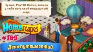 HomeScapes Дворецкий #169 (уровни 937-944) Уютный кошачий уголок в Виде Шара