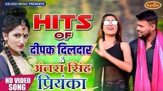 Deepak Dildar & Antra Singh Priyanka का सबसे स्पेशल Dj गाना || Bhojpuri superhit song 2019