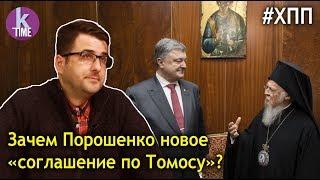 С Томосом не все гладко? О визите Порошенко в Турцию. Денис Рафальский