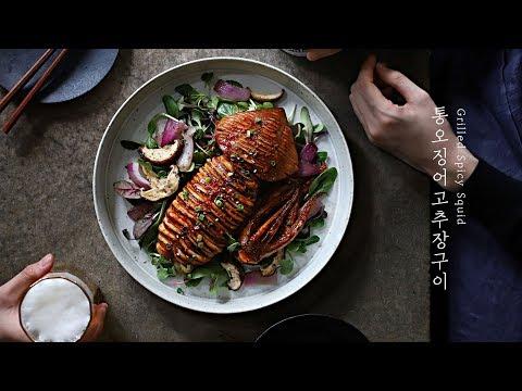 매콤쫄깃한 매력, 통오징어고추장구이🦑 : Korean Grilled Spicy Squid,  Calamary [아내의 식탁]