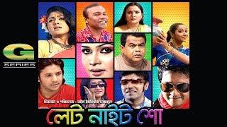 Bangla Natok   Late Night Show   Tisha   Fazlur Rahman Babu     Nirob   Emon     Tania Ahmed