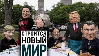Константин Черемных. Скрытые шифры прошедших саммитов