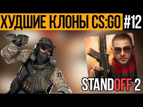 ХУДШИЕ КЛОНЫ CS:GO #12  Standoff 2 НАСТОЯЩАЯ КОНТРА!