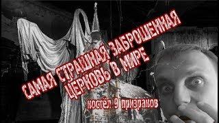 Костёл 9 призраков в Чехии
