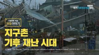 [적응이야기] 지구촌 기후 재난 시대