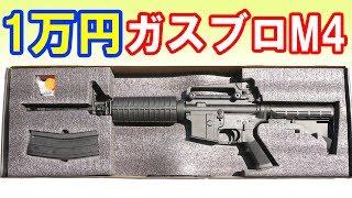 【Part1】なんと1万円!S&Tのガスブローバック式M4A1を買ってみた!S&T Gas Blowback M4A1 thumbnail