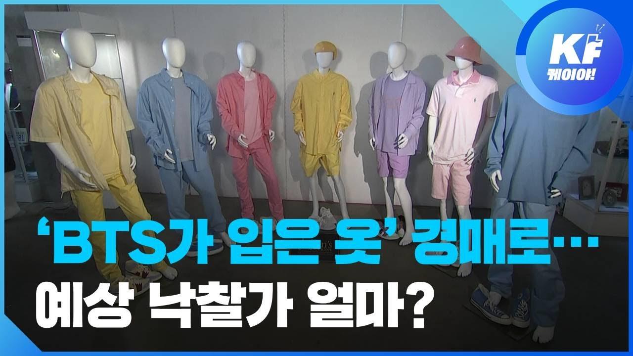 Download 방탄소년단(BTS) 뮤비 의상 자선경매에…낙찰가는? / KBS