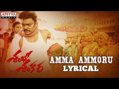 Amma Ammoru Lyrical | Shambo Shankara Songs | Shankar, Karunya, Sai Kartheek, Sreedhar N