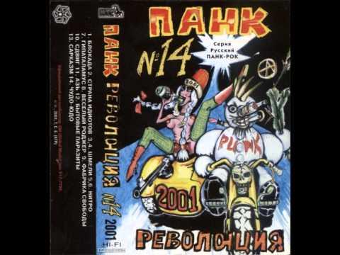 Клип Шмели - Панк-диктатура