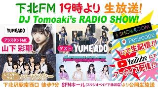 下北FM!2020年1月9日(ShimokitaFM)  DJ Tomoaki'sRADIO SHOW! アシスタントMC:山下彩耶  ゲスト:夢みるアドレセンス&Nextriggers&ハープスター