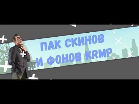 Пак для Фотошопа КРМП и САМП | Плюшки и тд | Trofimov