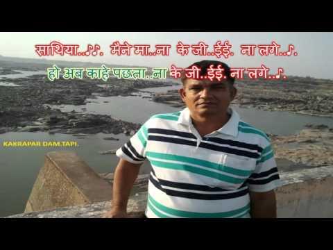 Sathiya Nahin Jana ...Karaoke ... साथिया नहीं जाना