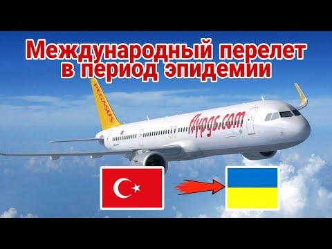 Первый международный перелет после карантина. Турция - Украина. Рейс Стамбул - Харьков Pegasus