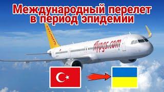 Первый международный перелет после карантина Турция Украина Рейс Стамбул Харьков Pegasus