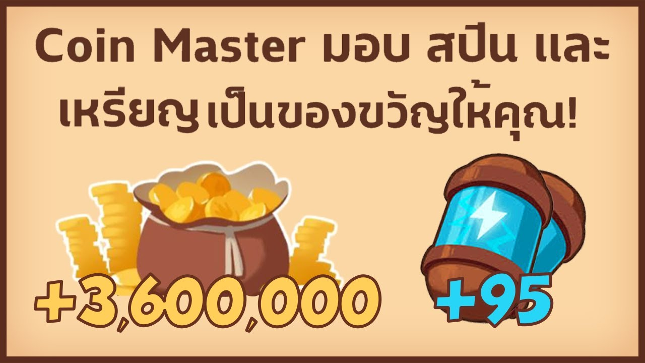 Coin Master ฟรีสปิน และ เหรียญ ลิงค์ 01.12.2020