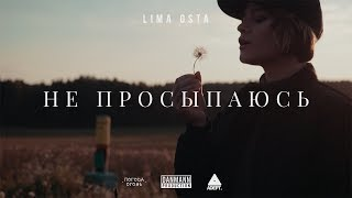 Смотреть клип Lima Osta - Не Просыпаюсь