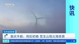 [经济信息联播]快讯 重庆丰都:雨后初晴 雪玉山现云海美景| CCTV财经 - YouTube