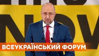 Всеукраинский форум Украина 30 Коронавирус вызовы и ответы 1 часть