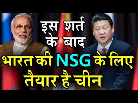 NSG में India की Entry के लिए China चाहता है ये शर्त | उसके बाद चीन नहीं डालेगा एनएसजी में अडंगा