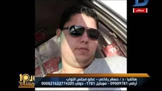 العاشرة مساء| النائب حسام رفاعى يكشف سبب غضب أهالى العريش بعد عملية بعد مقتل 10 من أبنائهم