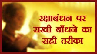 Shankh Dhwani | इस शुभ मुहूर्त पर विधिपूर्वक बाँधें भाई को राखी | Raksha Bandhan 2021 |Shubh Muhurat