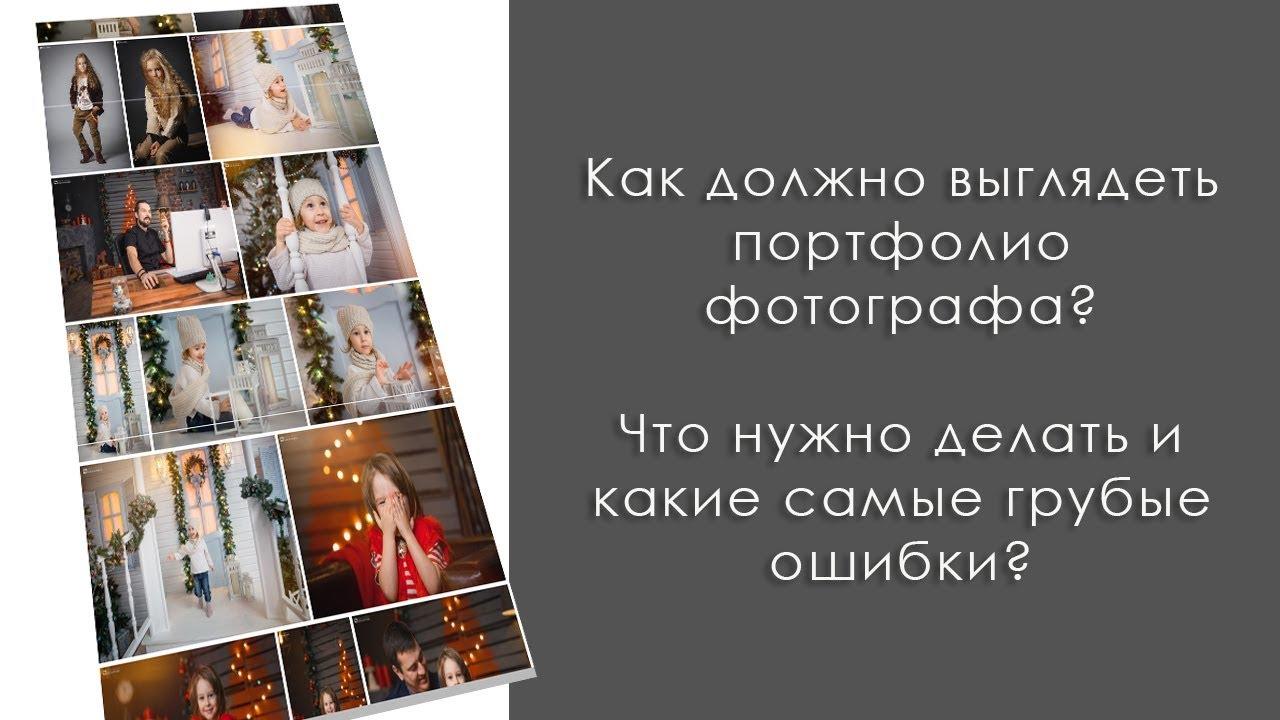 Как сделать портфолио фотографа
