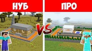 МАЙНКРАФТ НУБ Vs ПРО  ЗАЩИЩЁННЫЙ ДОМ В МАЙНКРАФТ  Minecraft-mrgerbi