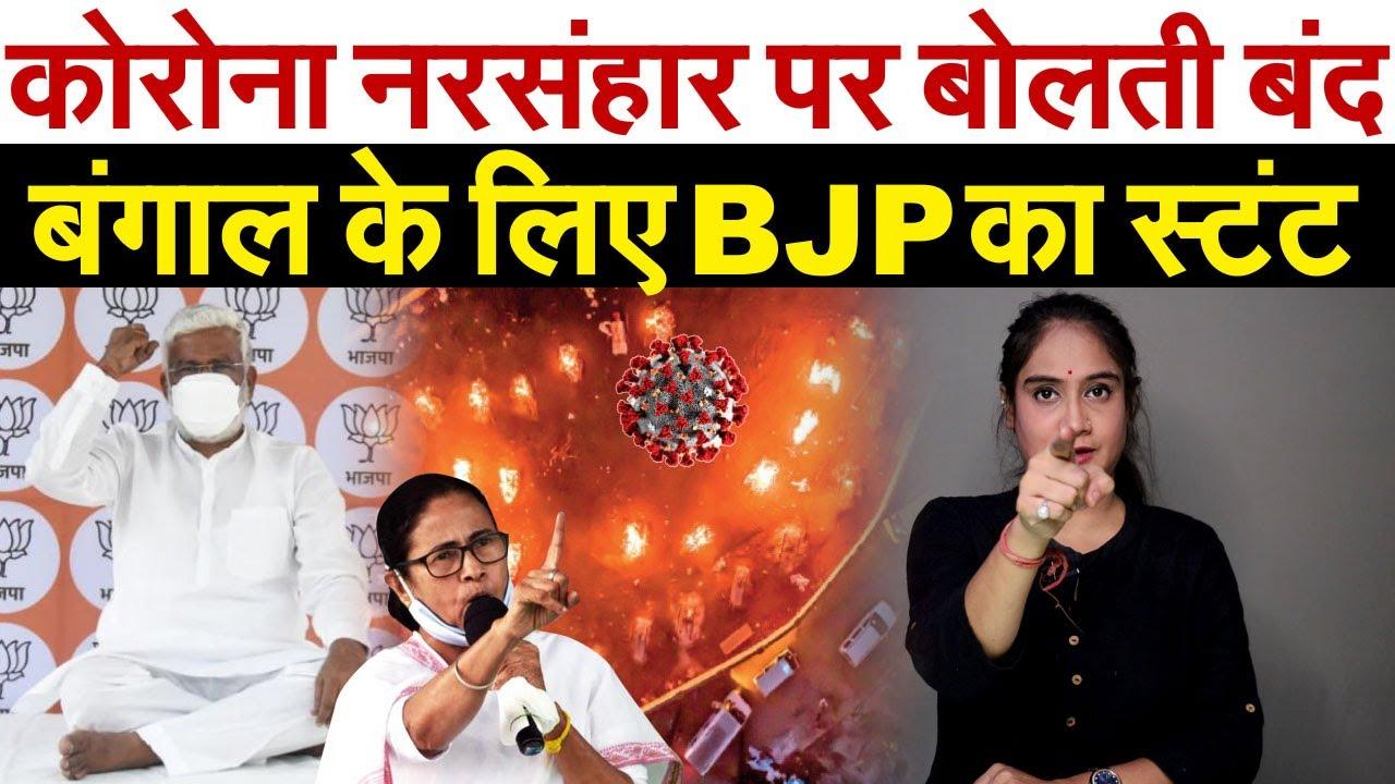 कोरोना नरसंहार पर बोलती बंद   बंगाल के लिए BJP का स्टंट   PRAGYA KA PANNA