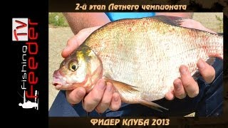 2-й этап «Летнего Чемпионата Фидер Клуба 2013»(Feeder Fishing TV)