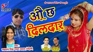 राजस्थानी dj सांग 2017 !! ओ छ दिलदार !! Rajsthani DJ Marwari SOng Dhamaka