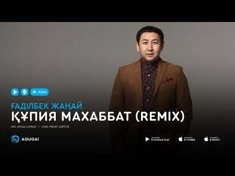 Гадилбек Жанай - Құпия Махаббат Remix