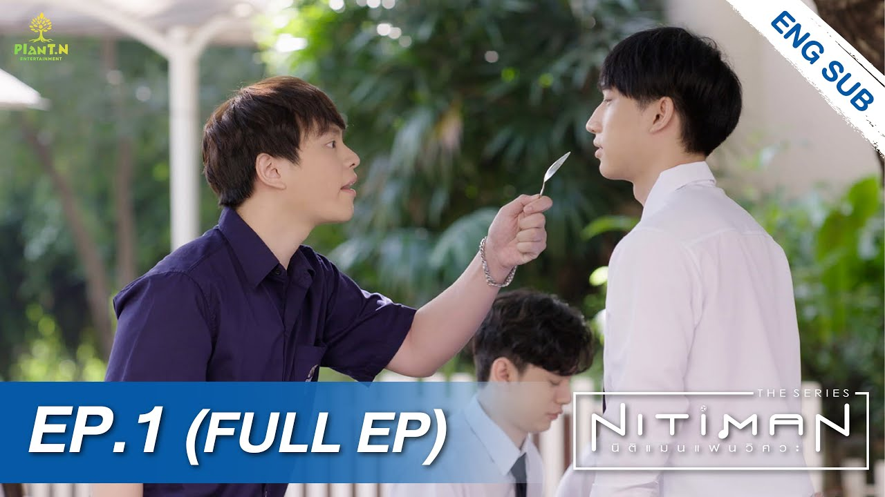 Download Nitiman The Series นิติแมนแฟนวิศวะ | EP.1 (FULL EP) | ENG SUB