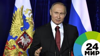 Путин наградил молодых ученых - МИР 24