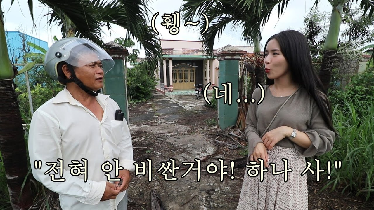 베트남 시골집을 보러갔더니 1000평짜리 동네 부자집을 보여주는 부동산 업자들... 돈이 많아 보였나??