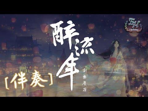 新樂塵符 - 醉流年(伴奏)【動態歌詞Lyrics】