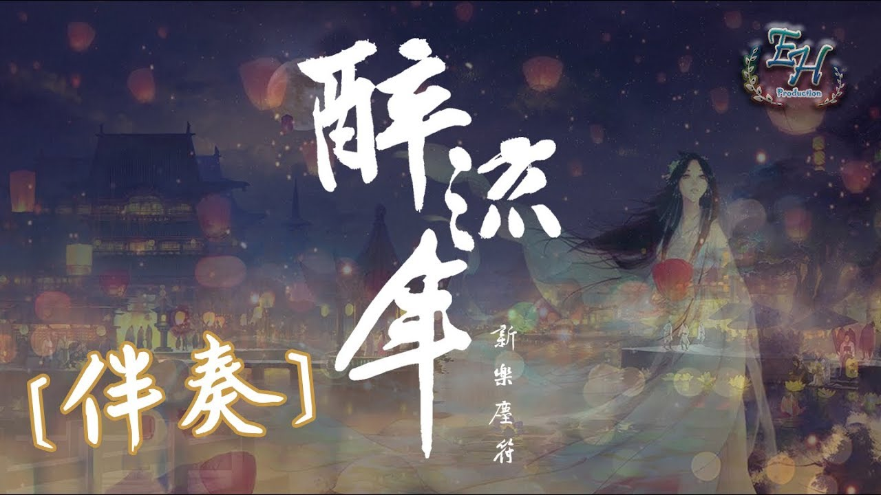 新樂塵符 - 醉流年(伴奏)【動態歌詞Lyrics】 - YouTube
