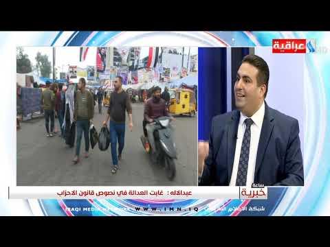 ساعة خبرية مع عزيز رحيم / الضيوف: باسم الشيخ /د. خالد عبد الاله/ يوم 05.12.2019