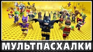 Лего Фильм: Бэтмен - Пасхалки / The LEGO Batman Movie [Easter Eggs]