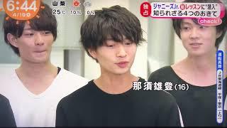 2018年4月19日 めざましテレビ HiHiJets 東京B少年 HiHiB少年 井上瑞稀 ...