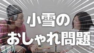 週末のおまけ映像。橋本さんのおしゃれ問題は続く。食べ物を使った時の...