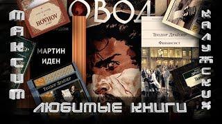 Максим Калужских. Любимые книги.