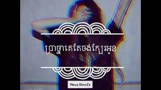 ប រ ថ ន គ ត ចង ក ប រអ ន bra tna ke tea jong kbae oun meaz dimizz audio song