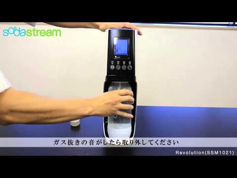 Soda stream Revolution ソーダストリーム レボリューション 体験レポート