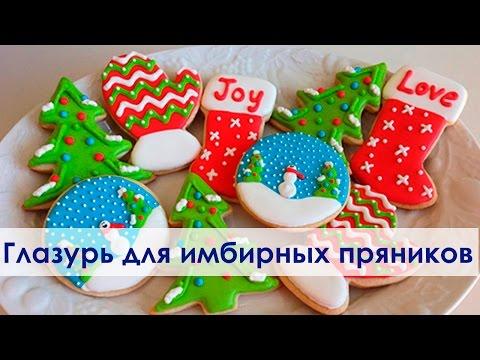 Имбирное печенье, имбирные пряники. Рецепт глазури для имбирного печенья