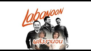 เนื้อเพลง พลังงานจน LABANOON feat เปาวลี พรพิมล