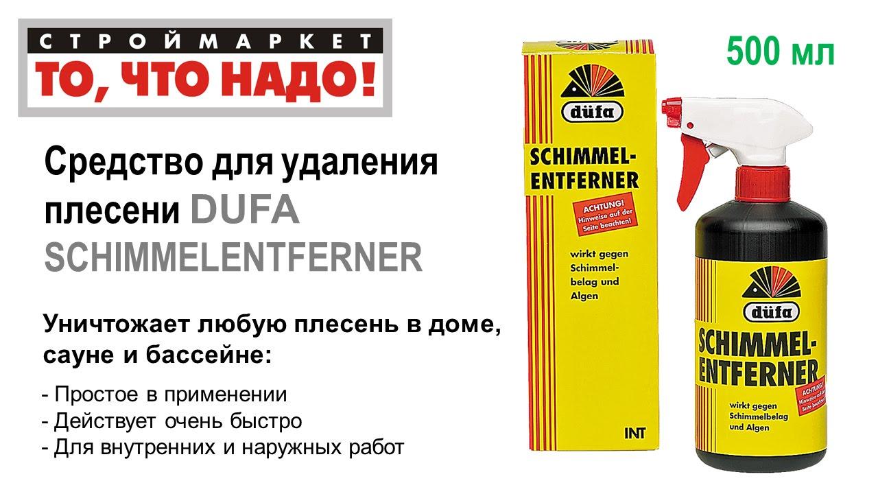 Антиплесень SCHIMMELSTOP Dufa 250мл (концетрат) - средство от .
